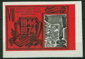 Sowjetunion Vignette Philatelie Ausstellung Minsk Rückeroberung Weißrußland 1974