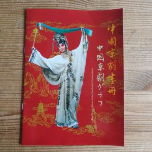 The Picture Album of the Traditional Chinese Opera illustriertes Heft China