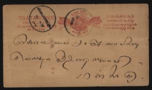 Fürstenstaat Travancore Kerala Indien Ganzsache postal stationery 8 Cash