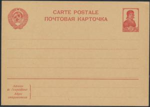 Sowjetunion Ganzsache P 152 30 K.rot Wst Arbeiterin ungebraucht