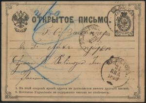 Rußland Ganzsache P 5 postal stationery Russia