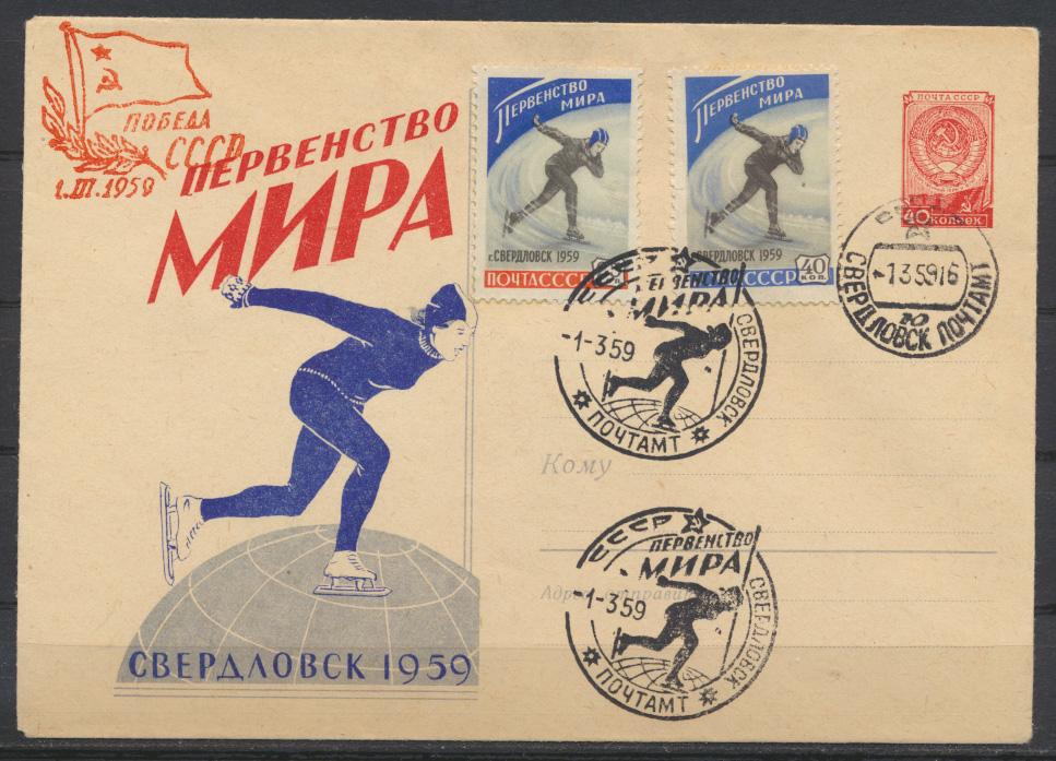 Sowjetunion Ganzsache Umschlag 40Kop + ZF Sport Wintersport Schlittschuhlaufen  0