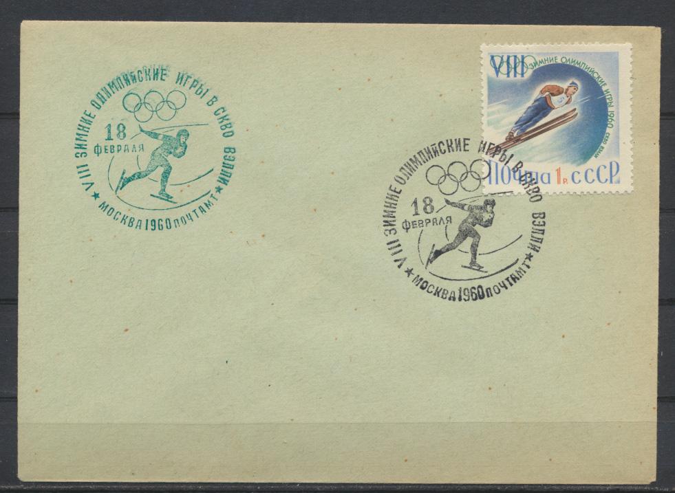 Sowjetunion 5 Briefe Motiv Wintersport 1960 FDC jeweils grüner + schwarzer SST 0