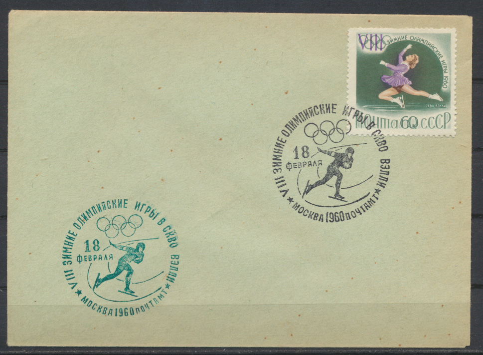 Sowjetunion 5 Briefe Motiv Wintersport 1960 FDC jeweils grüner + schwarzer SST 1