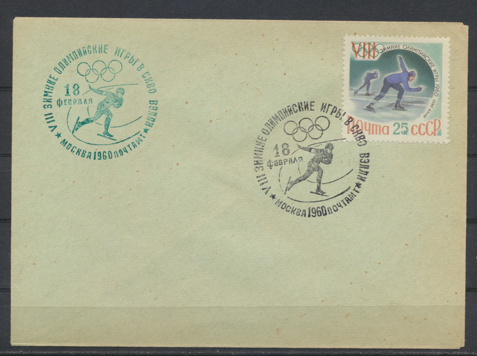 Sowjetunion 5 Briefe Motiv Wintersport 1960 FDC jeweils grüner + schwarzer SST 2