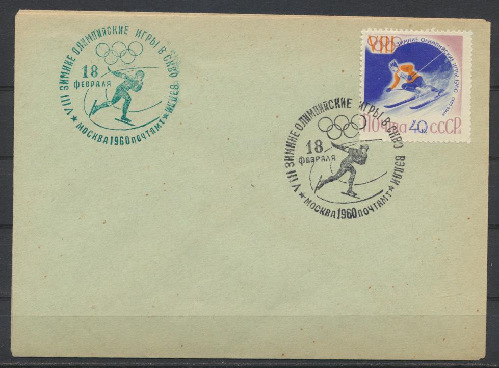Sowjetunion 5 Briefe Motiv Wintersport 1960 FDC jeweils grüner + schwarzer SST 3
