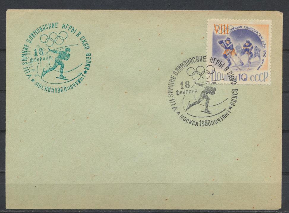 Sowjetunion 5 Briefe Motiv Wintersport 1960 FDC jeweils grüner + schwarzer SST 4