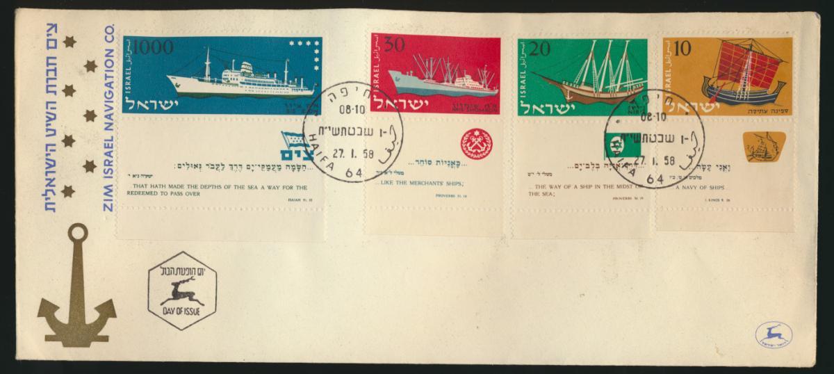 Israel Brief Full-Tab 27.1.1958 0
