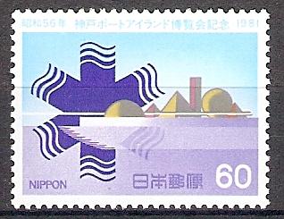 "Japan 1464 ** Ausstellung ""Port Island"" / Kobe 1981(2018222)"