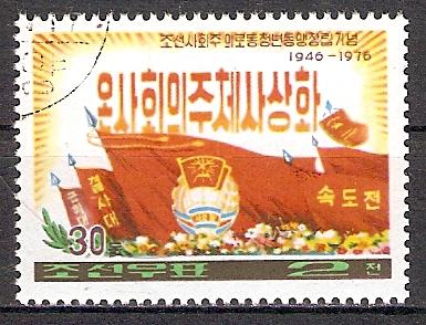 Korea-Nord 1465 o Sozialistische Arbeiterjugend (2017109)