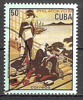 Cuba 2588 o Briefmarkenausstellung PHILATOKYO '81 (2017455)