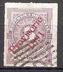 Uruguay 81 o Freimarke 1891 / Aufdruck Provisorio 1891 (2018108)