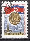 Sowjetunion 4400 o Befreiung Koreas (201736)