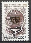 Sowjetunion 4796 o Onkologisches Institut 1978 (2017313)