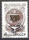 Sowjetunion 4796 o Onkologisches Institut 1978 (2017314)