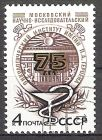 Sowjetunion 4796 o Onkologisches Institut 1978 (2017316)