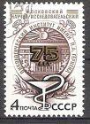 Sowjetunion 4796 o Onkologisches Institut 1978 (2017317)