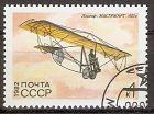 "Sowjetunion 5202 o Segelflugzeug ""Mastjaschart"" (2018244)"