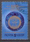 Sowjetunion 5405 o Geologischer Kongress 1984 (201724)