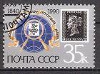 Sowjetunion 6068 II o 150 Jahre Briefmarken (201723)