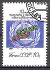 Sowjetunion 6184 o 10 Jahre ESCAP (201721)