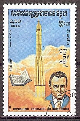 Kambodscha 566 o Sergej Koroljow / Sowjetischer Raumfahrttechniker (201994)
