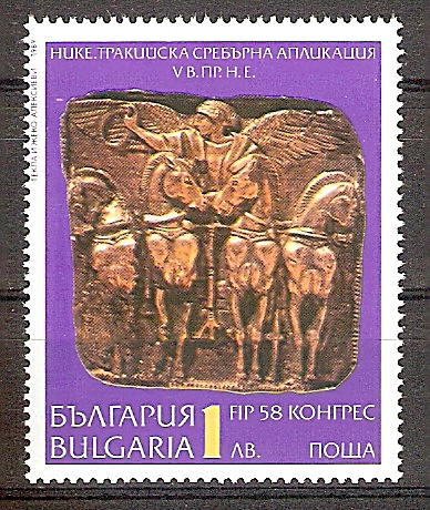 Briefmarke Bulgarien Mi.Nr. 3759 A ** Kongress des Internationalen Philatelistenverbandes (FIP) & Internationale Briefmarkenausstellung BULGARIA '89 in Sofia Motiv: Kunst - Nike in Quadriga (#10172) 0