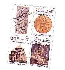 UdSSR Nr. 5911-5913**, Viererblock, Erdbebenopfer (005)