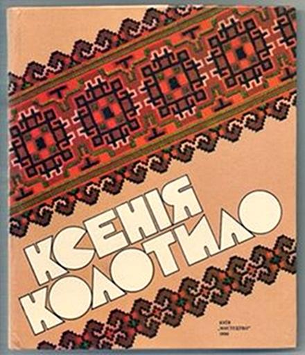 Die Farben der Karpaten - Xenia Kolotylo