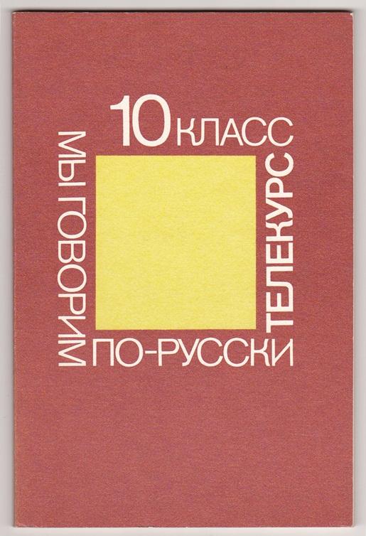 Wir sprechen russisch, Telekurs 10. Klasse