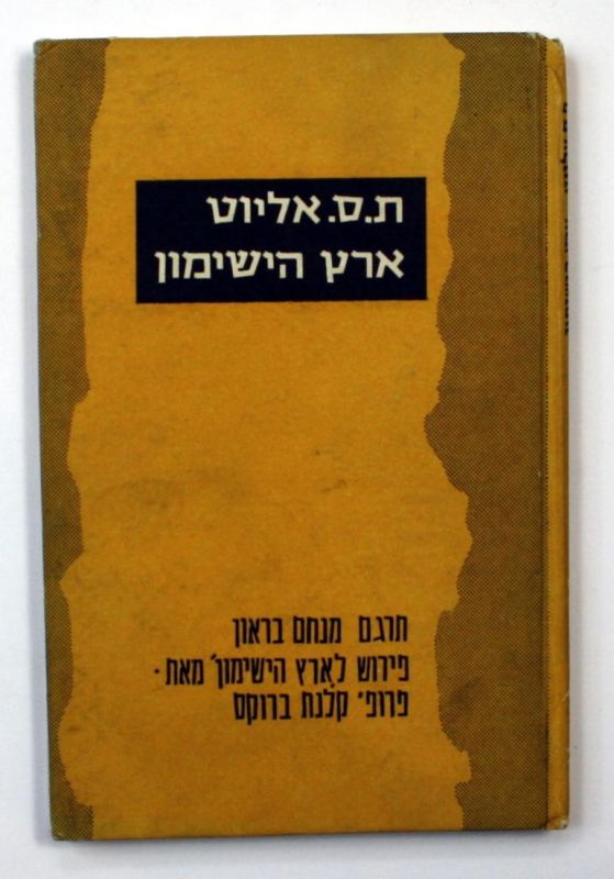 The waste land. / Translated by Menachem Brown. / Hebrew edition.