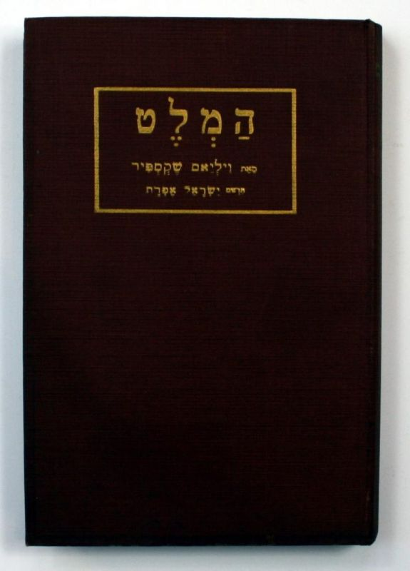 Hamlet. Prince of Denmark (hebrew edition) - translated by Israel Efros.