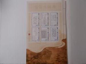 China Block postfrisch