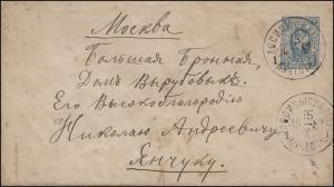 Rußland Umschlag U 30C Wappenadler 7 Kop. blau 15.10.1892 nach Moskau 18.10.1892