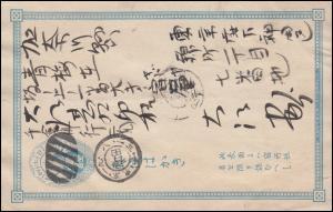 Japan Ganzsache Postkarte 1 SEN. blau, um 1900/1910, rückseitig Klebestellen