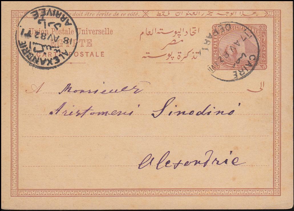 Ägypten Postkarte Pyramide 20 Paras von CAIRO 17.4.1882 nach ALEXANDRIA 18.4. 0