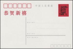 China: Pluskarte Jahr der Schlange - Sonne & Vögel & Mond & Schlange, postfrisch