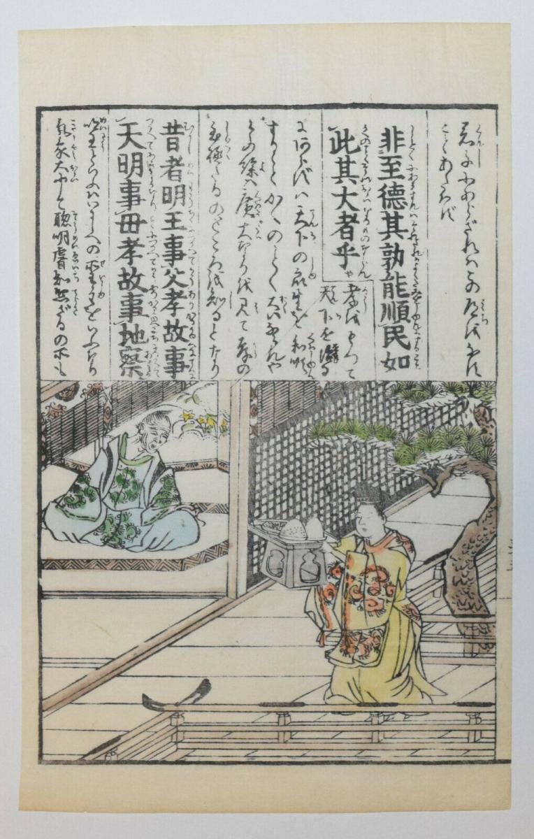 KITAO MASAYOSHI - 5 HANDKOLORIERTE BUCH-HOLZSCHNITTE - 1814 - KEISAI KUWAGATA 0