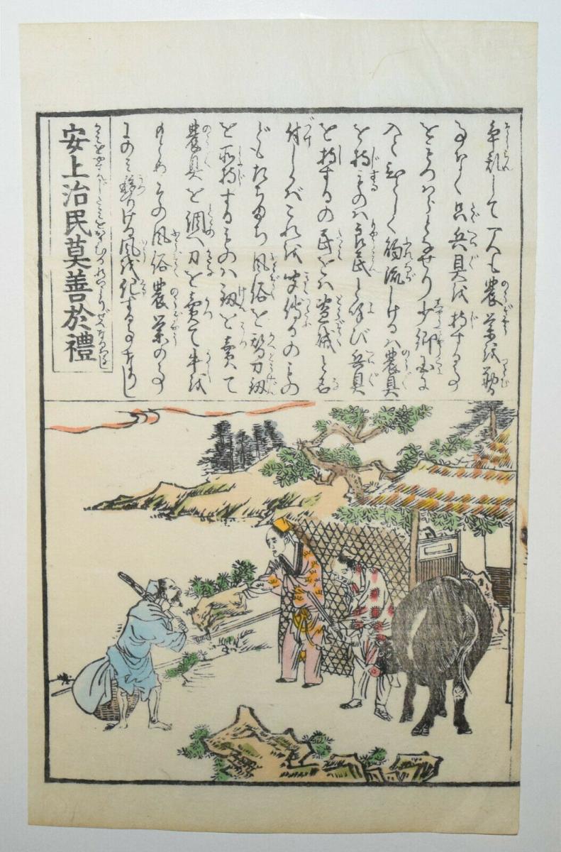 KITAO MASAYOSHI - 5 HANDKOLORIERTE BUCH-HOLZSCHNITTE - 1814 - KEISAI KUWAGATA 1