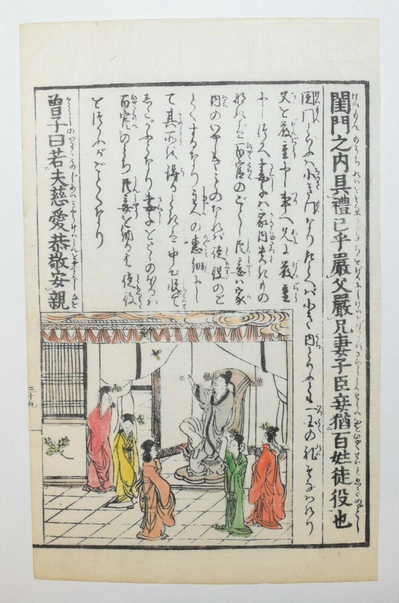 KITAO MASAYOSHI - 5 HANDKOLORIERTE BUCH-HOLZSCHNITTE - 1814 - KEISAI KUWAGATA 4