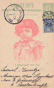 Bulgarien 1896: Ganzsache von Sophia nach Constantinopel