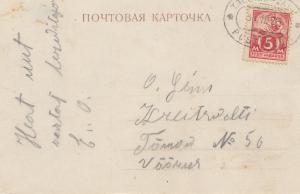 Estland: 1925 Ansichtskarte Mädchen mit Weinglas