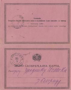 Serbien: 1878: Kartenbrief: Russisch-Türkischer Krieg, serbische Feldpost