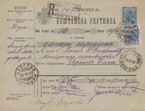 Serbien: 1897: Paketkarte, Einschreiben