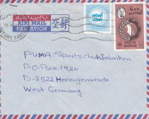 Bahrain: 1970 air mail to Herzogenurach - Puma
