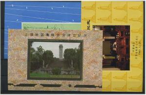 CHINA 3 Ausstellungsbloecke SELTEN ANGEBOTEN!! (34535)