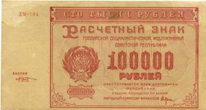 100Tsd. Rubel 1921 Banknote RUSSLAND siehe Beschreibung (103817)