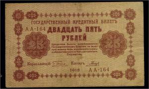 25 Rubel 1918 Banknote RUSSLAND siehe Beschreibung (103880)