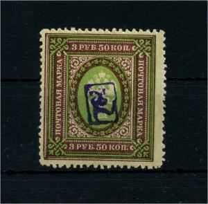 ARMENIEN 1919 Nr 16 Haftstelle/Falz (106481)