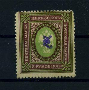 ARMENIEN 1919 Nr 43 Haftstelle/Falz (106486)